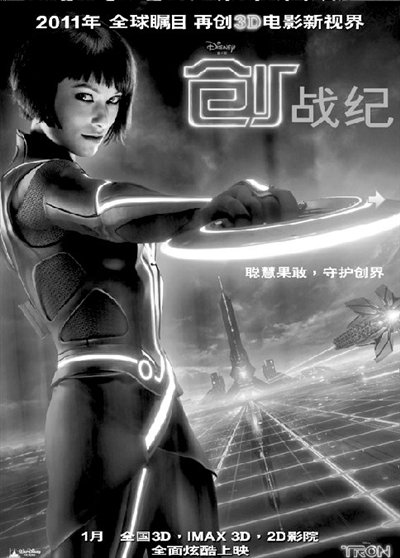 《创战纪》1月11日上映 北京市区3块巨幕上映