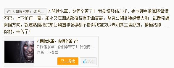 爆料人巨春雷回应姚晨:姚老师团队文学造诣高
