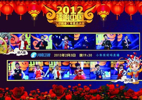 擂响中国——《梨园春》2012年度全国戏迷擂台赛总决赛.