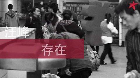 汪峰存在mv_邹颜泽smoko个人网站展示汪峰《存在》mv
