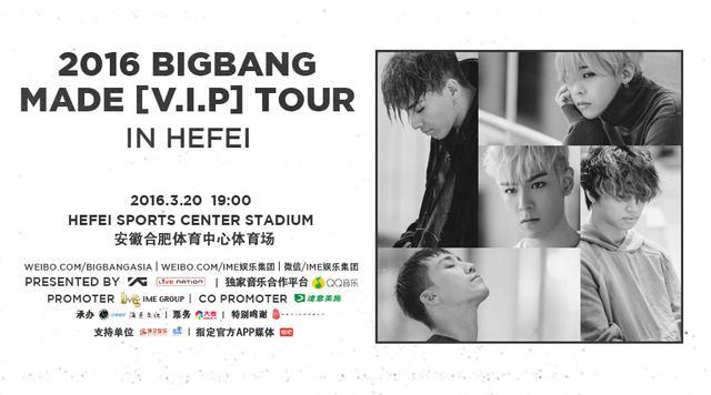 BIGBANG合肥演唱会开唱 3月4日开票