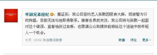 华谊兄弟微博发声明 称将与张默一起面对错误