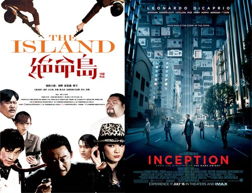 《绝命岛》紧急闪避《盗梦空间》 上映档期延迟