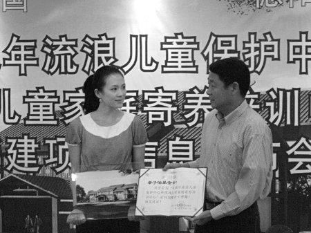 """章子怡献发言三分钟哽咽四次 """"诈捐门""""完结?"""