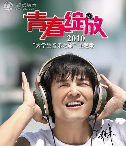 陈晓东收拾心情绽放青春 新歌无线成绩攀高喜人