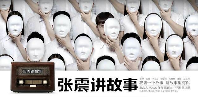 《张震讲故事》视频重现最恐怖发布会