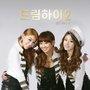 《Dream High 2》热播 智妍、Ailee献声OST