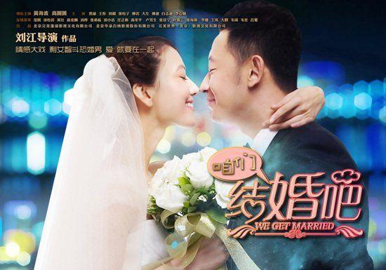 《咱们结婚吧》制片方因植入纠纷 起诉广告商