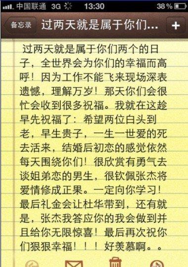 胡彦斌为好友张杰谢娜送祝福 暗示期待姐弟恋