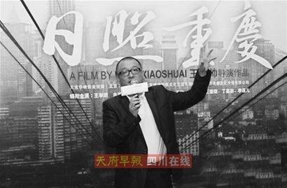 《日照重庆》升级至主竞赛单元 王小帅称很刺激