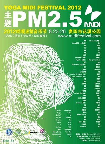 2012哟嘎迷笛音乐节十大看点揭秘