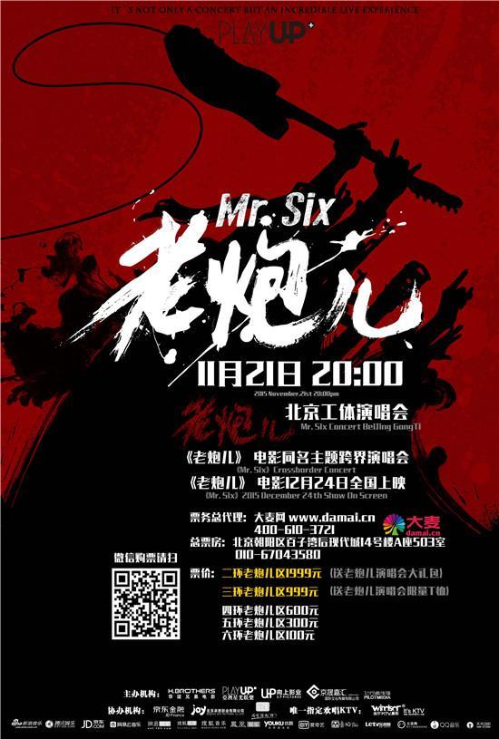 """摇滚武侠与音乐鬼才亮相""""老炮儿""""北京演唱会"""
