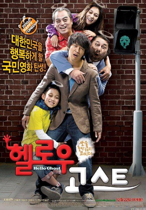 韩国票房:《黄海》登顶 《开心鬼》不甘示弱