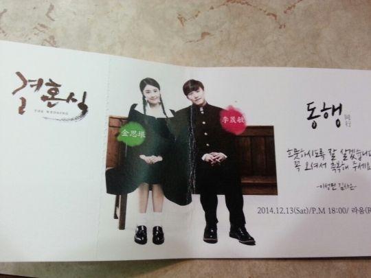 SJ李晟敏结婚请柬公开 将于12月13日举行婚礼