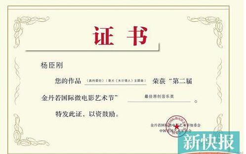 杨臣刚获奖证书丢失 网友调侃:问问大治跟孙楠
