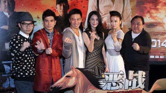 《恶战》在京首映 毛俊杰质问安志杰真爱是谁