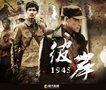 """《彼岸1945》浙江首播 开创""""红剧""""新模式"""