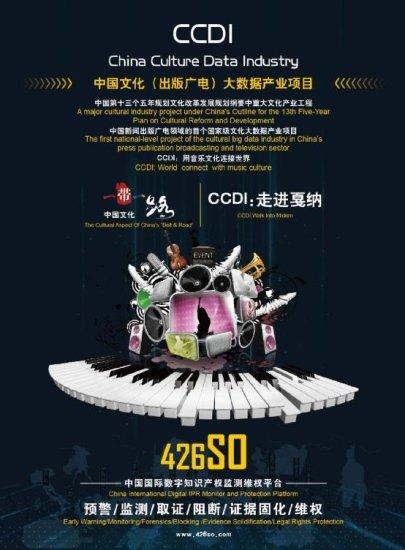 CCDI项目亮相法国戛纳国际音乐博览会