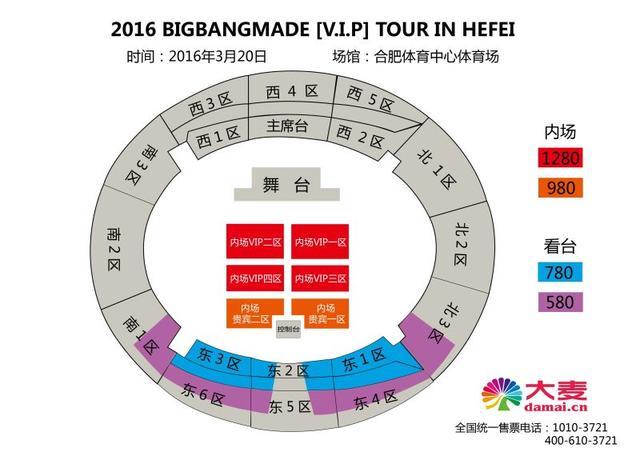 韩国人气男团BIGBANG合肥开唱 3月4日开票