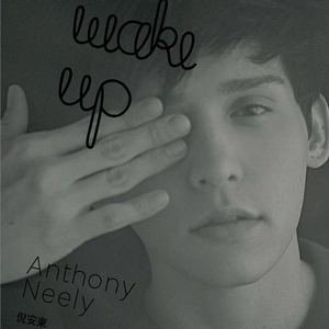 倪安东《Wake Up》:一梦醒来当如是
