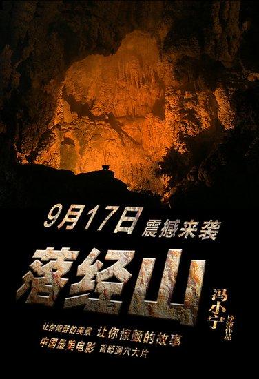 《落经山》仲秋来袭 冯小宁曾全国各地选洞穴