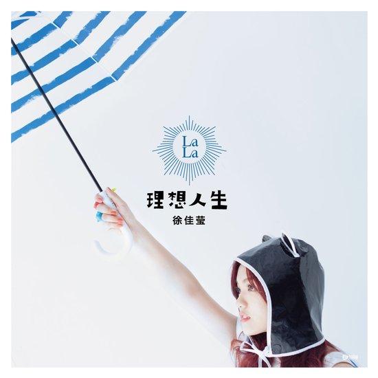徐佳莹入围金曲奖最佳女歌手 获师姐蔡健雅祝贺