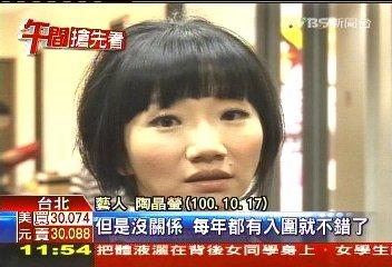 陶晶莹接受采访