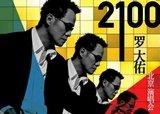 """罗大佑""""恋曲2100""""演唱会"""