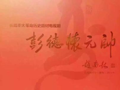 《彭德怀元帅》上映 邵圣智演绎国军团长