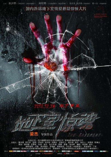 《地下室惊魂》明日首映 张嘉译蓝燕将助阵