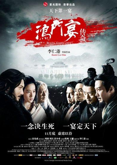 内地票房:《鸿门宴》8200万折桂 开出贺岁首宴