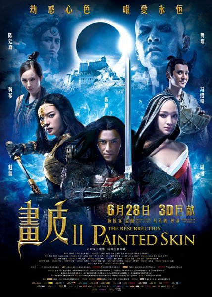 《画皮Ⅱ》2D转3D 看中国电影渐行渐远的背影