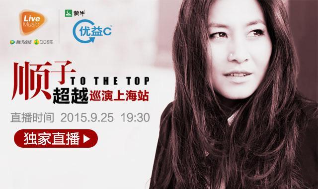 顺子上海演唱会9月25日19:30腾讯视频直播