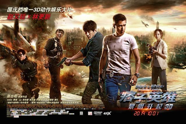 国庆档《痞子英雄2》5天1.2亿 黑马姿态杀出重围