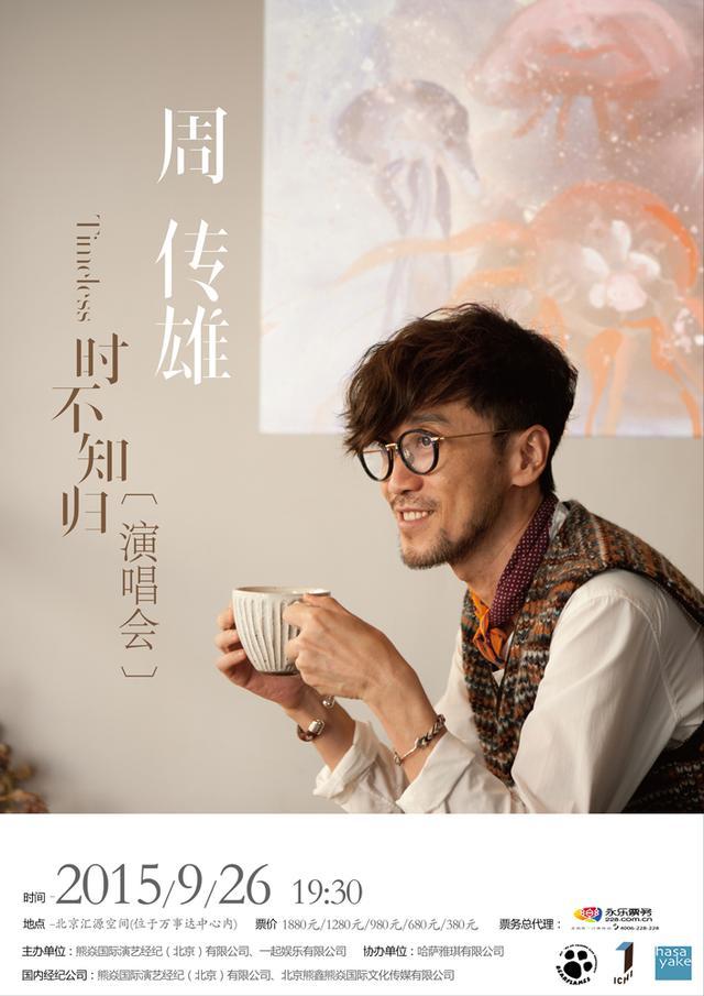 2015周传雄北京演唱会9月26日腾讯视频在线直播