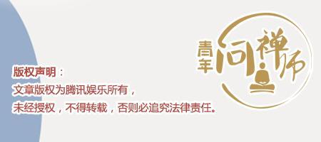 【青年问禅师】彭于晏苦追桂纶镁不是因为爱