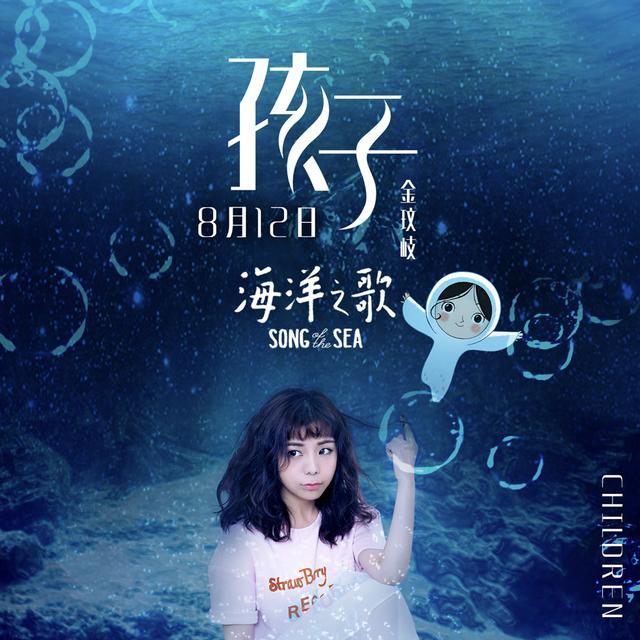 金玟岐献唱《海洋之歌》推广曲《孩子》首发