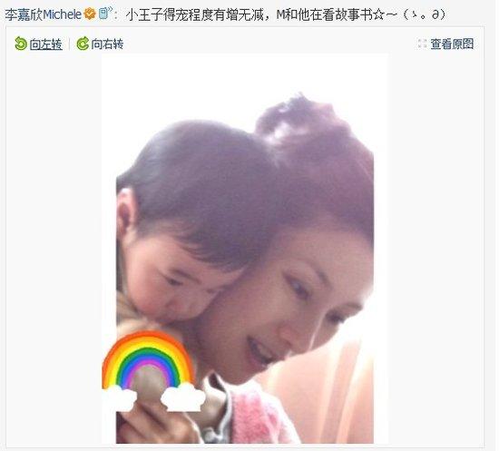 李嘉欣咳嗽逗小王子大笑 微博分享温馨视频