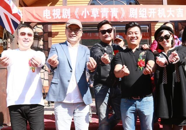 《小草青青》开拍 王茜华、于震首度携手演夫妻