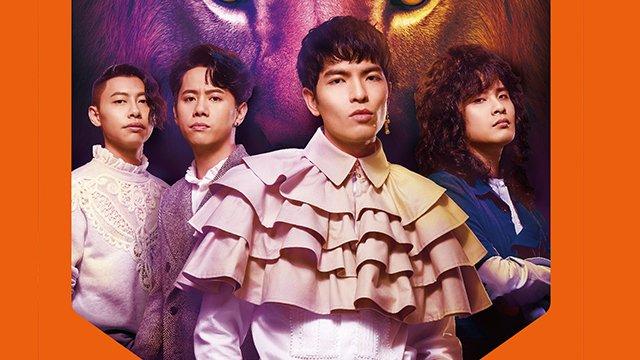 狮子合唱团北京演唱会热卖 上海加场启动预售