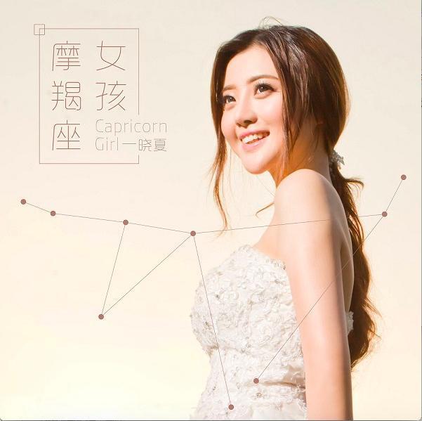 yy人气歌手晓夏发首张ep《摩羯座女孩》 黄中原填词图片