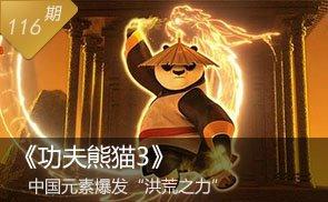 """《功夫熊猫3》影评:中国元素爆发""""洪荒之力"""""""