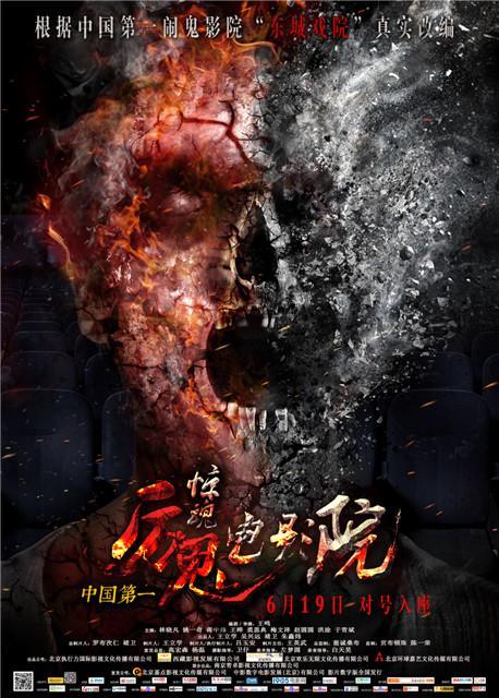 《惊魂电影院》首日票房飘红 恐怖电影杀出重围