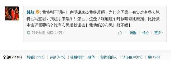 韩红腾讯微博发飙 称地震救援比唱歌更重要(图)