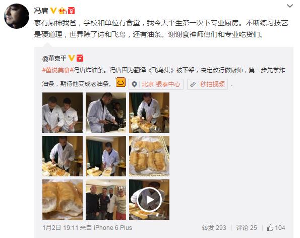 冯唐翻译《飞鸟集》遭下架 改行做厨师炸油条