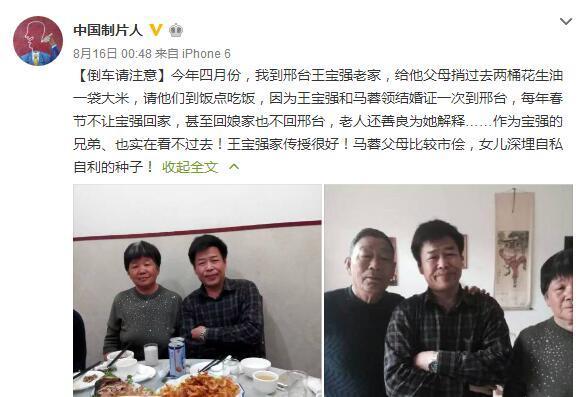 知情人爆料:每年春节马蓉都不让王宝强回老家