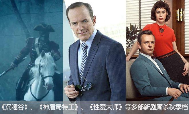 秋季档新剧掀起电视台大战:《沉睡谷》、《神盾局特工》、《性爱大师》等