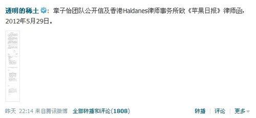 章子怡发公开信回应谣言:用法律维权到底
