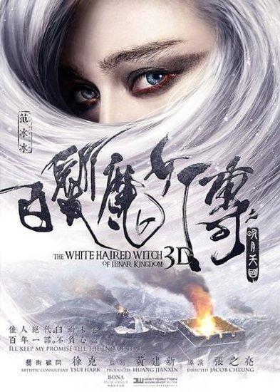 白发魔女传之明月天国迅雷下载[2014电影]