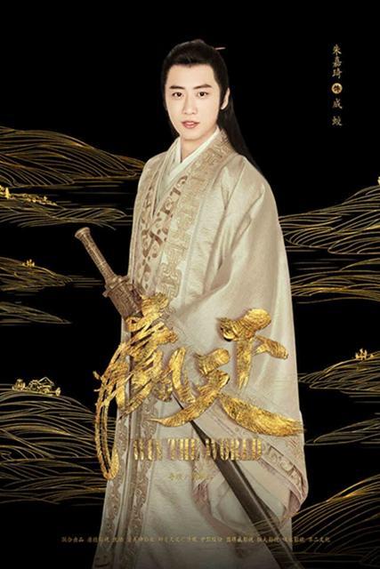 《赢天下》主演海报 成蛟朱嘉琦角色走向成谜